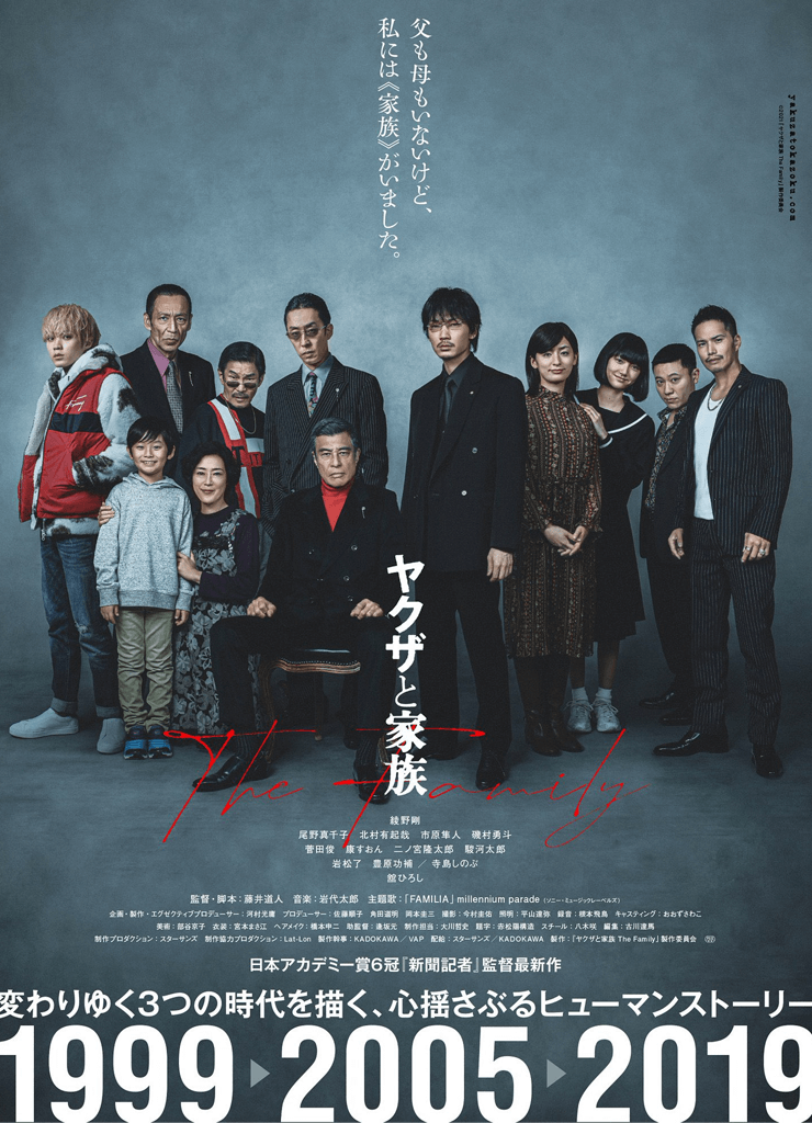 Japanese Crime Drama Movie A Family Everything We Know So Far poster